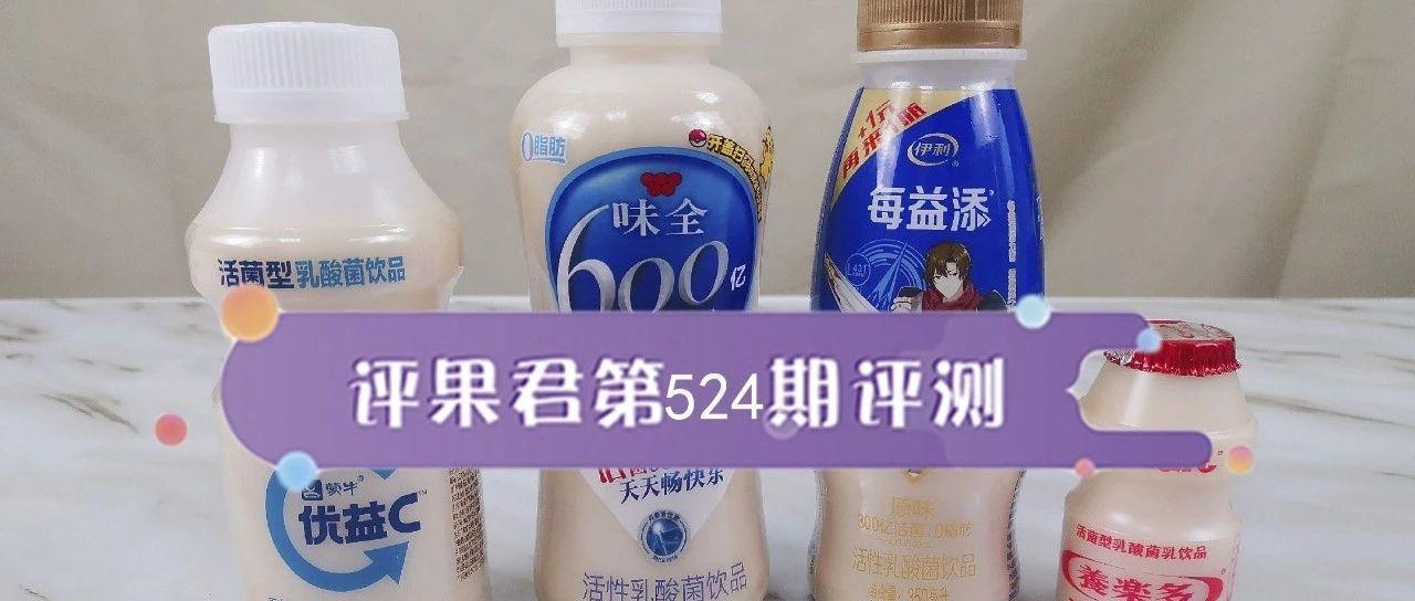 """一瓶=14块方糖!乳酸菌饮料究竟是保护肠道健康,还是""""糖衣炮弹""""?"""