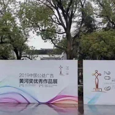 2019中国公益广告黄河奖优秀作品展圆满落幕