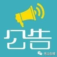 光山�h�o委�O委2019年公�_�x聘事�I�挝还ぷ魅�T公告