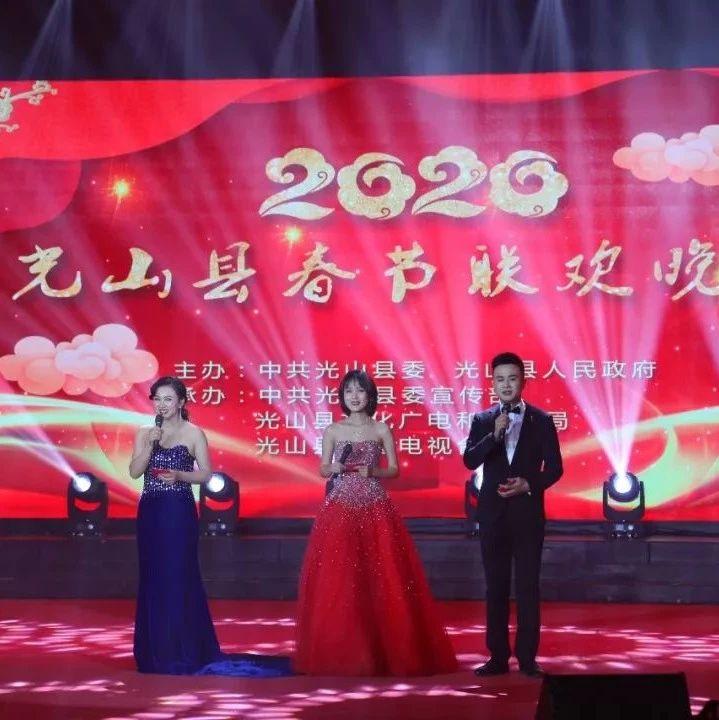 唱好一�_��,同�c幸福年!2020年光山�h春���g晚��精彩�硪u!