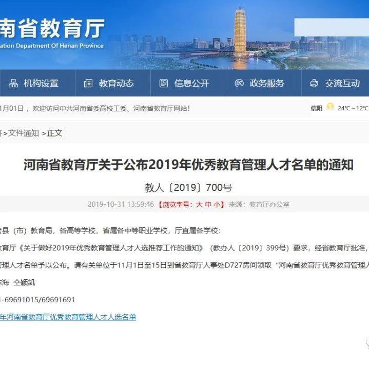 喜�!光山�@名教��入�x河南省��秀教育管理人才名�危�是你的老���幔�