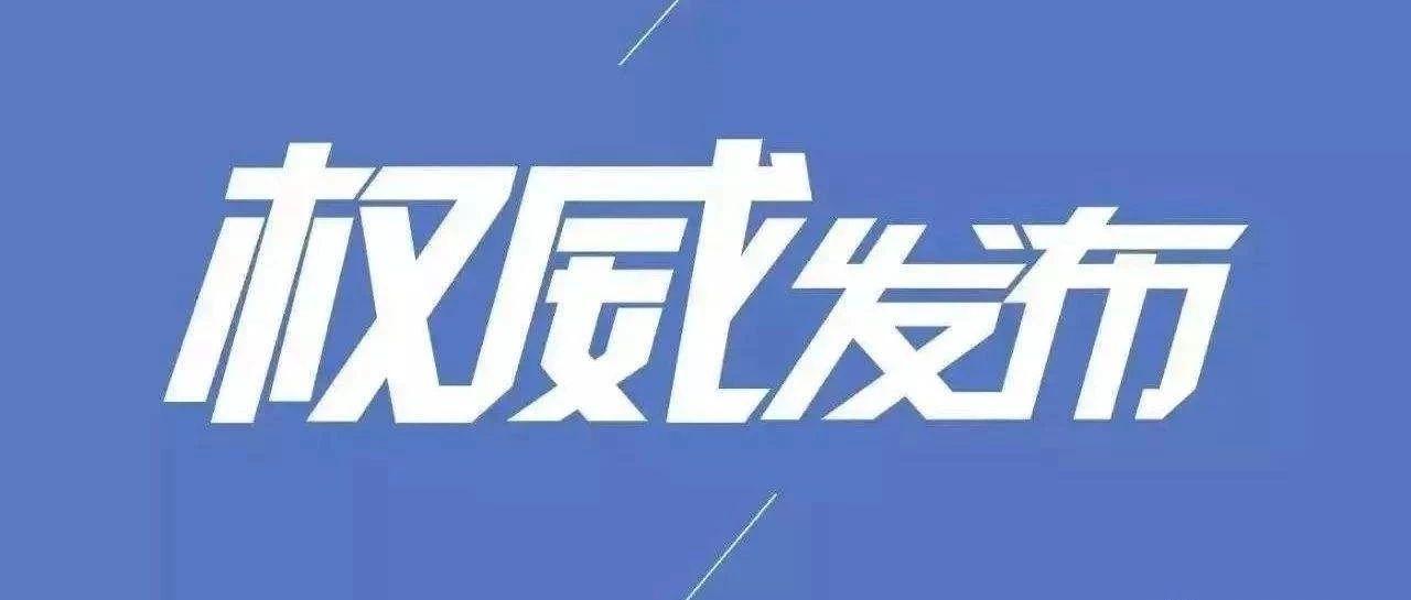 光山�h人民政府�P于�_展��佣���三��四���C合治理的通告
