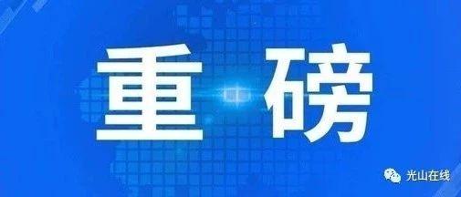 光山籍干部甘�s坤任河南省委政法委���