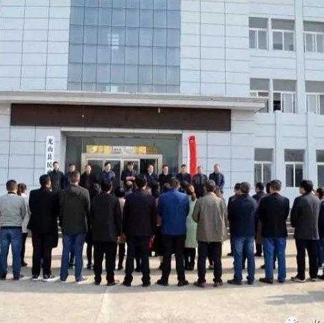 光山县退役军人事务局挂牌成立