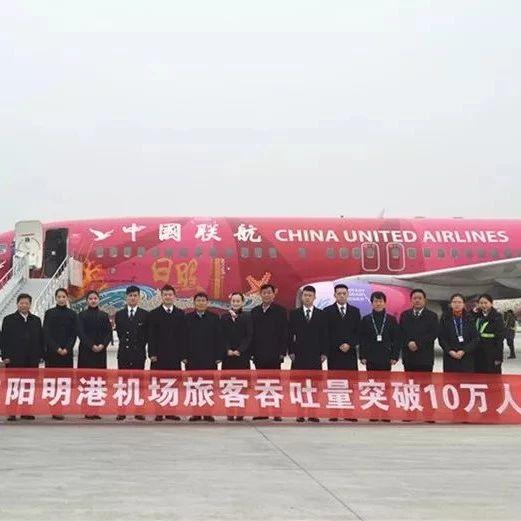70天10万人次!信阳明港机场春运期间还将增加临时航线、航班!