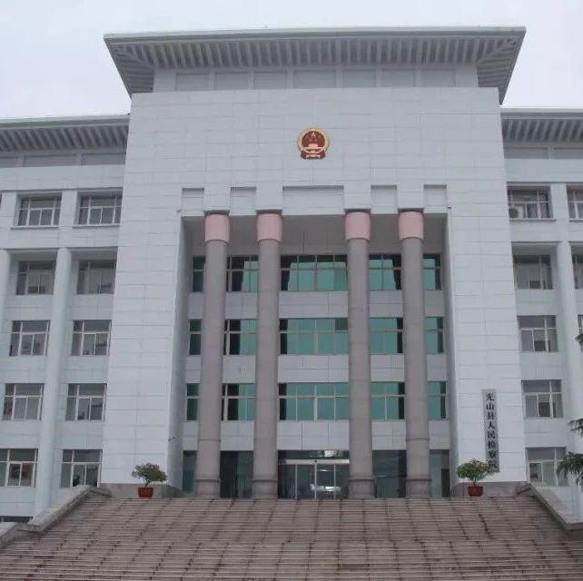 光山县检察院招8人,专业不限,今天开始报名……
