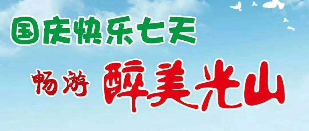 光山七日游路��D�l布!�@�����c�,家�T口的美食美景不容�e�^!