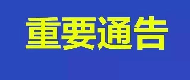 """光山�h�P于""""e租��""""案集�Y�⑴c人信息核��登�的通告"""
