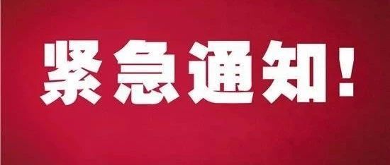 �P于�M一步落��光山�h中心城�^禁止燃放��花爆竹管理�定的�o急通知