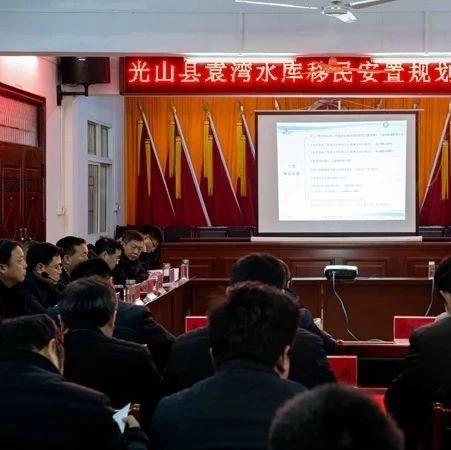 光山县范围内共需迁移1533户5488人,袁湾水库移民安置规划推进会召开
