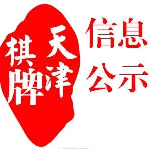 """天津市第五届""""我是棋王""""电视象棋快棋赛(滨海新区)选拔赛竞赛规程"""