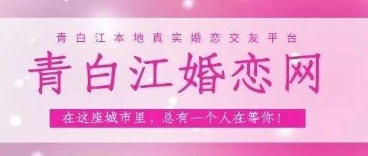 青白江单身朋友注意!青白江婚恋网正式上线,助你成就美满姻缘!