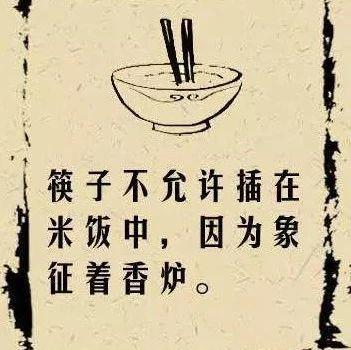中国老规矩,不守也要懂的