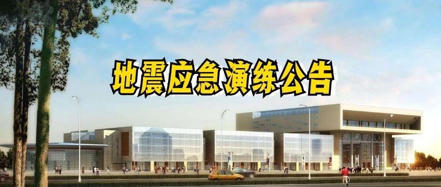 广饶地震应急救援演练公告!