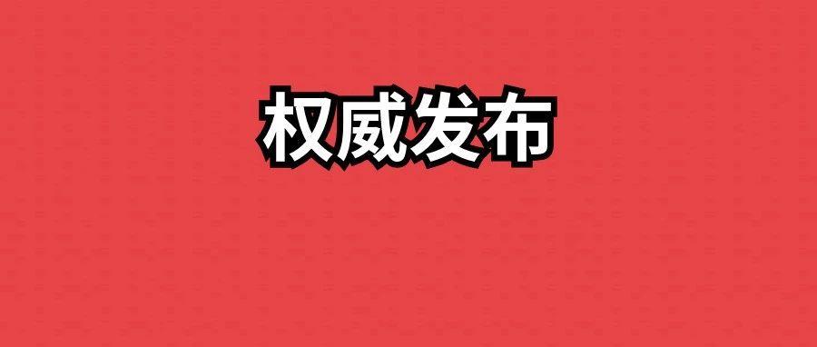 权威发布丨广饶县对测速卡口、区间测速点位的公告