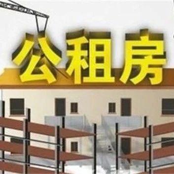 广饶市民公租房复审情况的公示