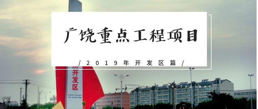 2019广饶县重点工程项目公布,那些与你有关?(开发区篇)