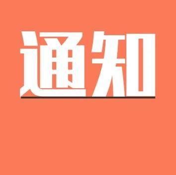 2019年广饶教师及医疗人员部分岗位面试延期的紧急通知