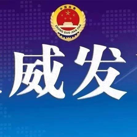 2018世界投注网县检察院依法对郝东升涉嫌滥用职权、受贿案提起公诉