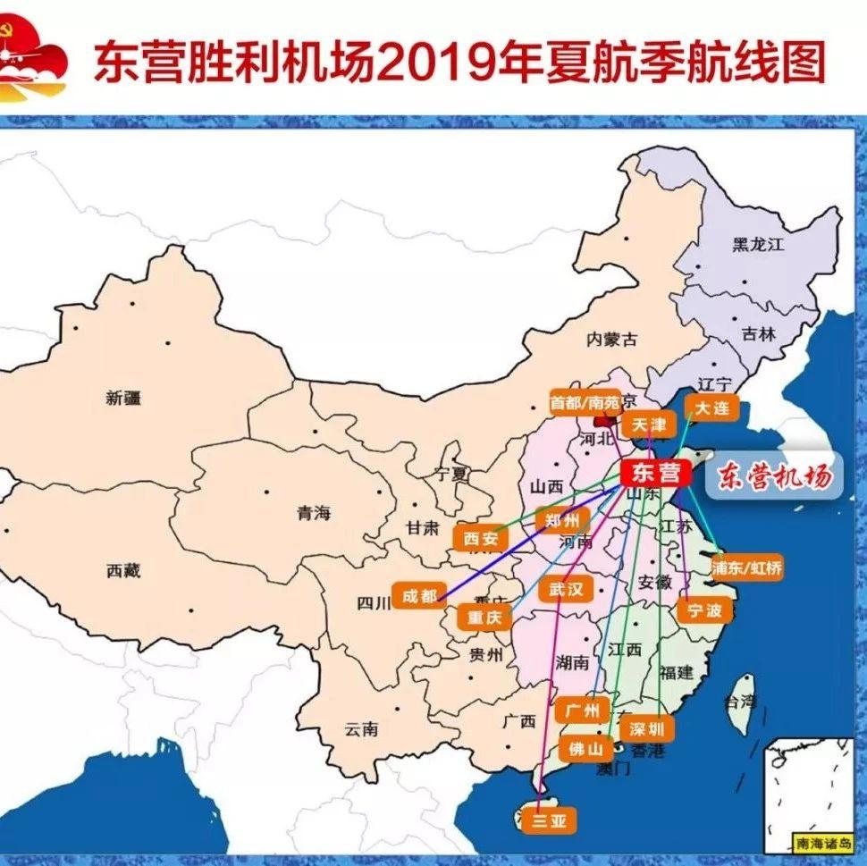 东营机场开通广州-东营-大连、三亚-武汉-东营航班,加密深圳、上海航班!