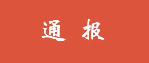 广饶:一干部涉嫌严重违纪!