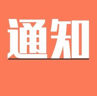 @广饶考生,山东艺术类专业校考2020年1月13日起报名2月2日开考
