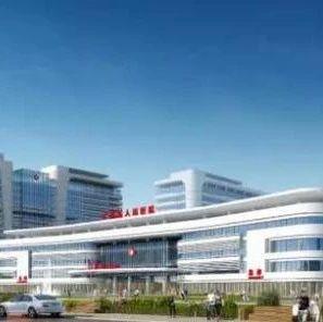 澳门银河娱乐官方网址县人民医院迁建的最新进展!