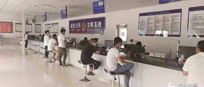 """邢台首次!""""全国县级一等车管所""""殊荣花落清河!"""