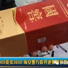 海安一卖假酒的栽了!进价1000竟卖3600,不当牟利30多万元...(附视频)