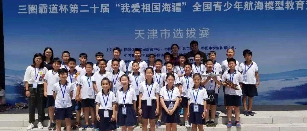 载誉而归!大港实验科技少年喜获航海模型比赛多项冠军