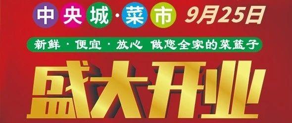 中央城菜市9月25日正式�_�I!�u蛋免�M送送送!