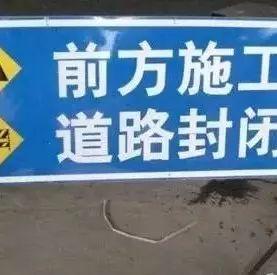 晋L的洪洞司机,临汾这条路要全部封闭了!建议绕行通过!附:绕行路线