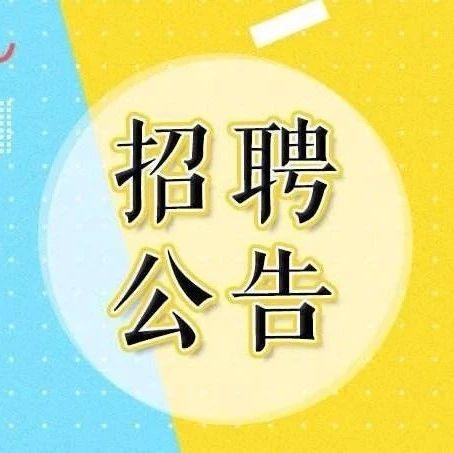 岷县市政园林中心关于公开招聘公益性岗位的公告