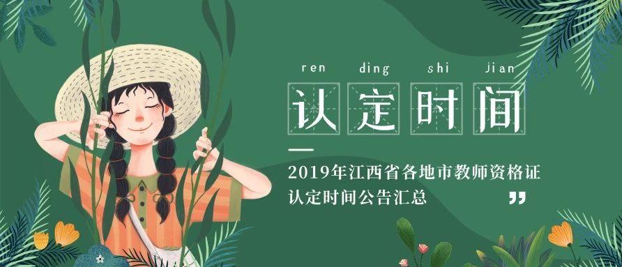 通知|2019年江西省各地市教师资格证认定时间公告汇总