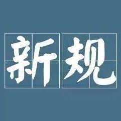 @大悟人:四月起,这些新规将影响你我生活!