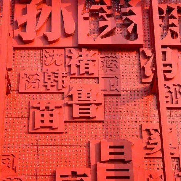 """各位滁州人都不要乱认""""老家""""了!中国姓氏分布图出炉,看看自己的根在哪里?"""