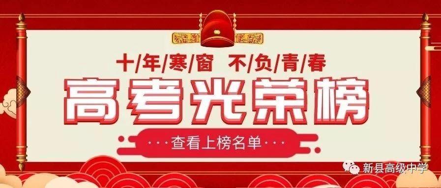 新县高中2019年高考录取光荣榜(部分)
