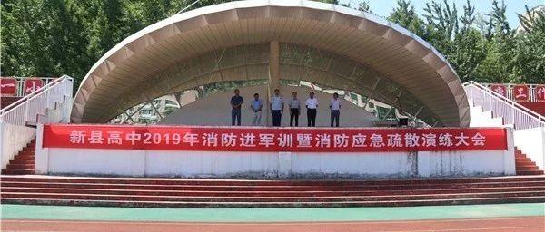 新县高中举行2019年消防进军训暨消防应急疏散演练活动