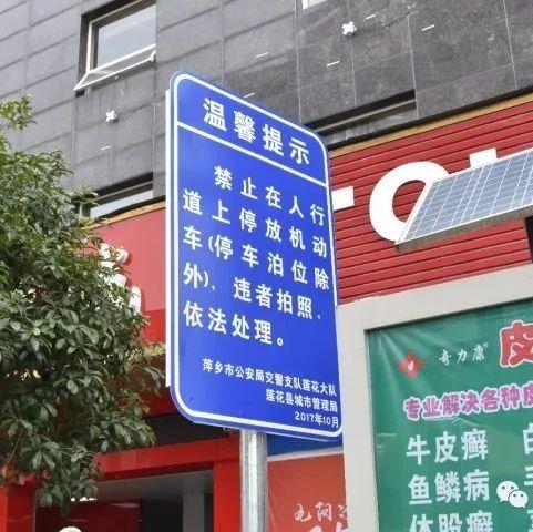 自8月5日起,莲花城区摩托车、电动车、自行车随意停放将会被拖走并处罚!