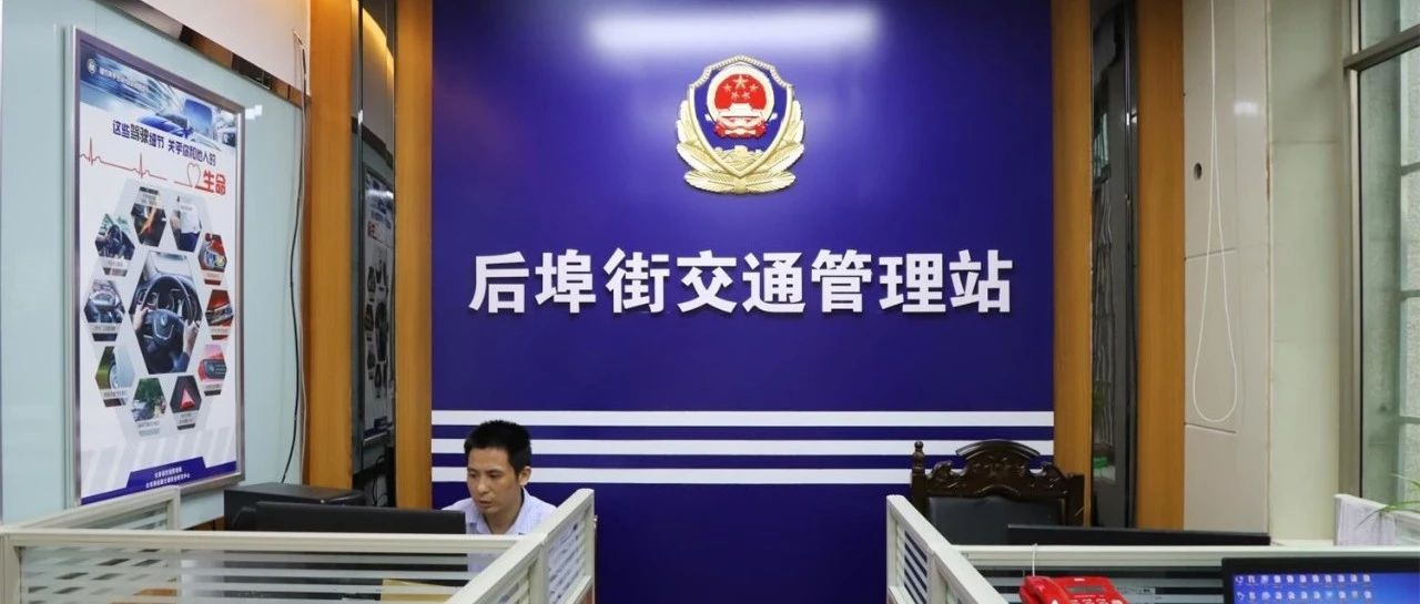 萍�l市首��街道交通管理站揭牌
