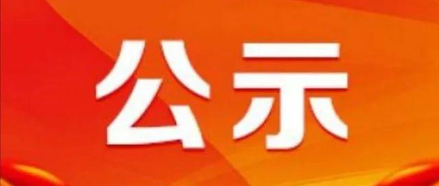 【公示】新蔡县校外培训机构黑、白名单及举报受理电话和信箱