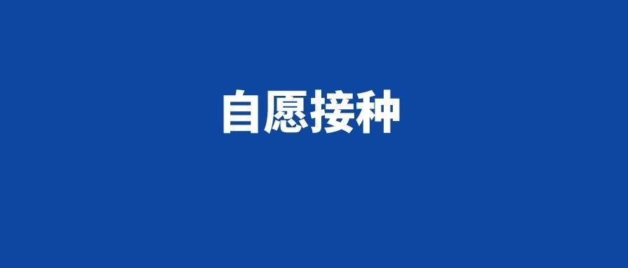 """@苍溪人!可以预约了!四川""""新冠疫苗接种服务小程序""""上线,预约方式→"""