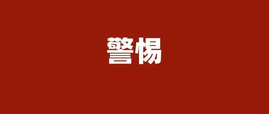 红火蚁入侵有扩大趋势!四川发布警示通报