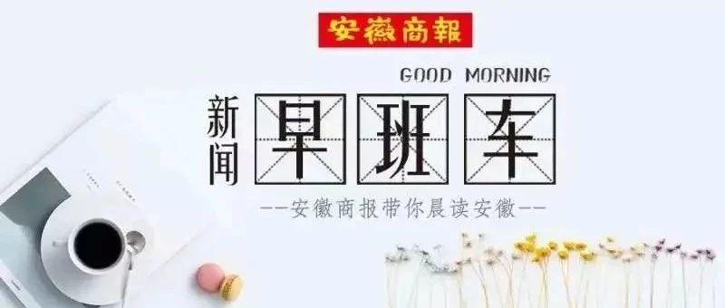 安徽省教育厅:禁止通过微信、QQ布置作业!丨新闻早班车