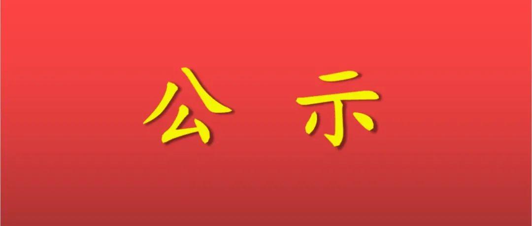 """2021年第二季度新安县""""身边好人""""公示!"""