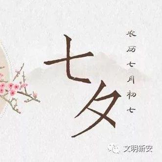 中��七夕��鹘y文化�俗