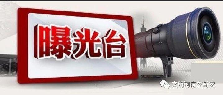 【曝光�_2019年10月第3期】今日曝光!
