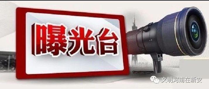 【曝光�_9月第13期】今日曝光!
