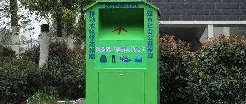 震�@!你捐的衣服哪里去了?小�^有�f衣回收箱的周口人都看看