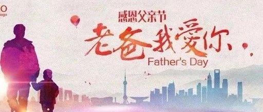 """感恩父亲节~蓝天献上""""爱"""",寻找涞水""""最帅老爸""""主题活动报名开始啦!!"""